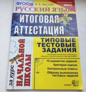 Русский язык итоговая аттестация