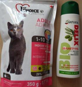 Сухой корм и шампунь для кошек