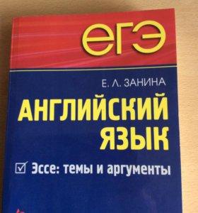 Учебник. Подготовка к ЕГЭ по английскому языку