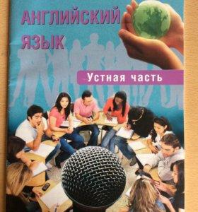 Учебник ЕГЭ по английскому языку