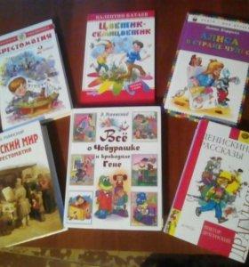 Продаются детские книги с 1-4 класс
