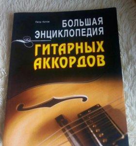 Книга гитарных аккордов