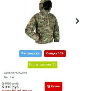 Демисезонная тактическая куртка