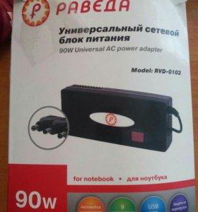 Продам универсальную зарядку для ноутбука