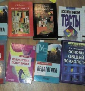 Книги по психологии и педагогике