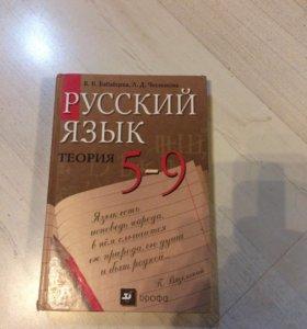 Учебник русского языка 5-9 теория