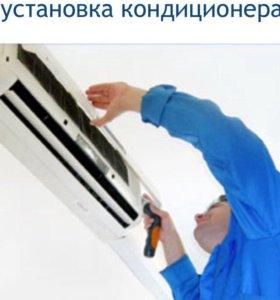 Чистка заправка установка кондиционеров