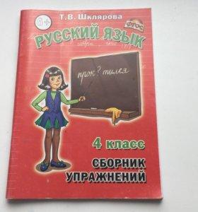 Русский язык сборник упражнений
