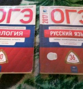 Пробные ОГЭ по русскому и биологии