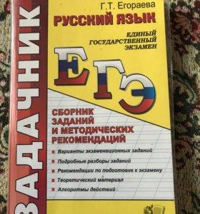 ЕГЭ русский язык Егораева