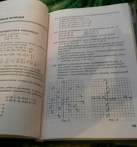 Учебник по алгебре (Мордкович)