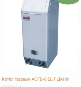 Котёл газовый АОГВ-8,10,12ELIT ДАНИ, АКГВ-8 ДАНИ.