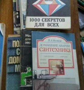 Книги Домашнего мастера(за все 100р)