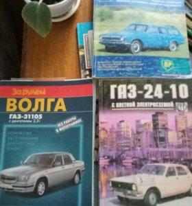Журналы а/м Волга(за все 100 р)