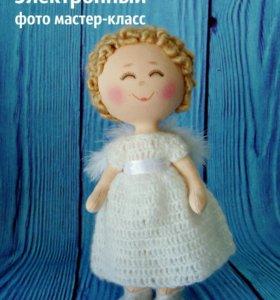 Мастер- класс по созданию куклы