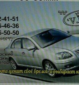 """В такси """"VIP"""" поменялся телефон на 5-0000"""