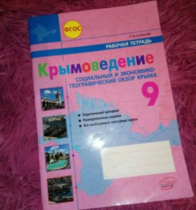 Тетрадь по Крымоведению 9 класс