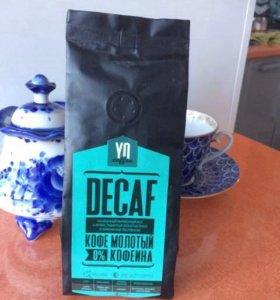 Кофе  без кофеина DECAF