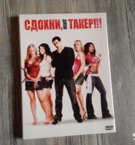 Фильм Сдохни Джон Такер на DVD в конверте