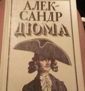 Книги Александера Дюма