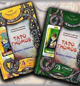 """Две части книги """"таро гномов""""."""