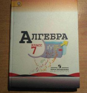 Учебник 7 кл.