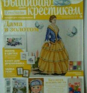 """Журналы """"Вязание : красиво и легко, """"Вышв.крестик"""""""