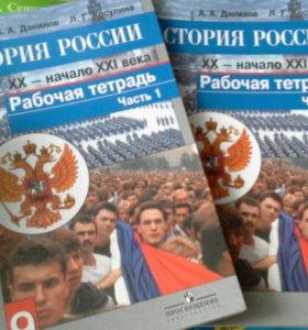 Две тетради по истории России для девятого класса