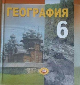 Учебник географии 6 класс