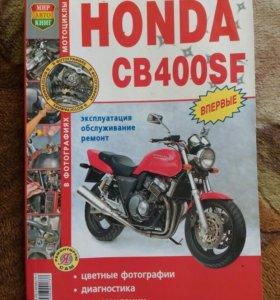 Honda cb400 эксплуатация и ремонт