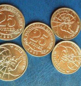 Шпицберген 25 рублей,1993 года