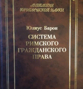 Система римского гражданского права. Книга