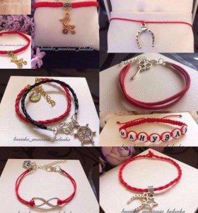 Красная нить , браслеты из шнуров