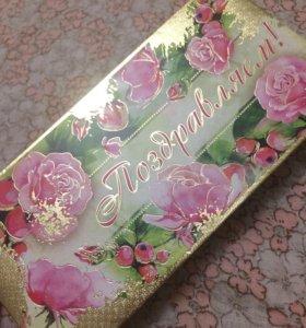 Денежные подарочные конверты