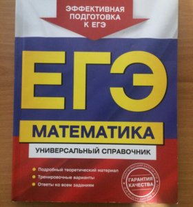 Справочник для подготовки к профильной математике