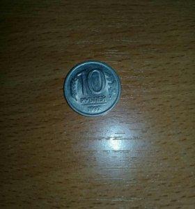 Продам монету 10 рублей 1992 года