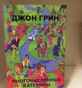 Книга/Джон Грин