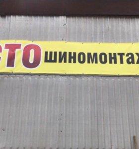 СТО ШИНОМОНТАЖ АВТОЭЛЕКТРОНИК