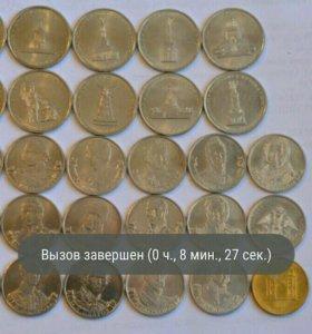 Монеты памятные, коллекционная,Бородино 1812