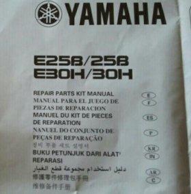 Рем комплект на лодочные моторы Yamaha E25B E30H