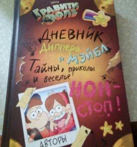 """Книга """"Гравити Фолз"""""""