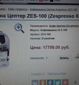 Кофеварка espresso zes100