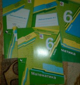 Новые рабочие тетради по математике 6 класс