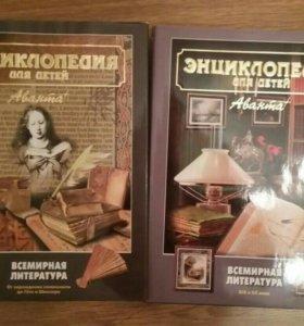 Энциклопедия Аванта + Всемирная литература. 2 тома