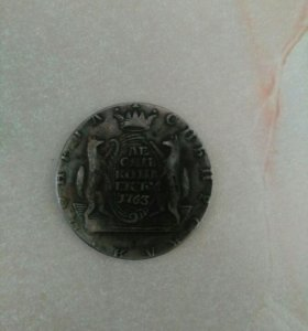 Десять копеек 1763