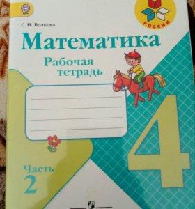 Новая рабочая тетрадь по математике 4 класс