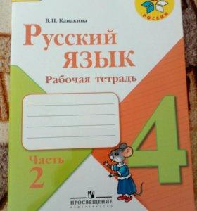 Новая рабочая тетрадь по русскому языку 4 класс