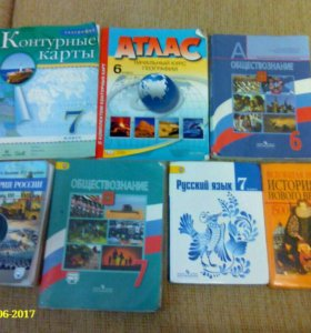Учебники, Атласы и Контурные карты 6-7 класс.