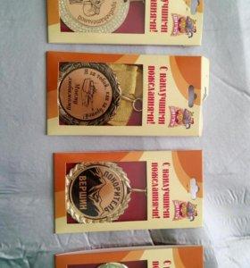 Медали сувенирные родным