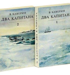 Книга два капитана